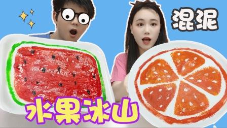 水果冰山大pk,西瓜泥VS橙子起泡胶,哪个更好玩