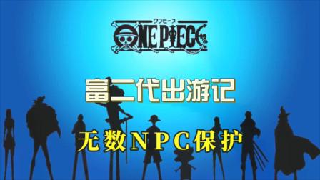 海贼王就是一群富二代们的冒险游戏,途中有NPC保护,热血动漫都在拼血统