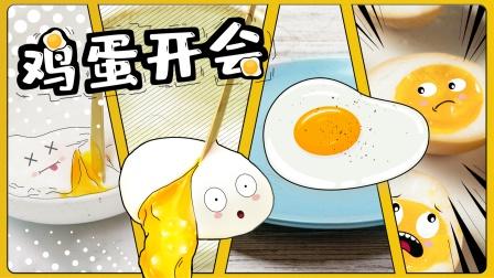 家庭主厨必备绝技:花式煮蛋