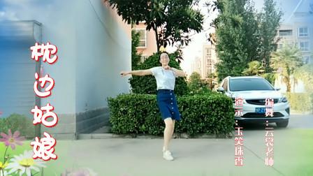 云裳广场舞《枕边姑娘》云裳老师原创时尚流行舞 玉笑珠香演示版
