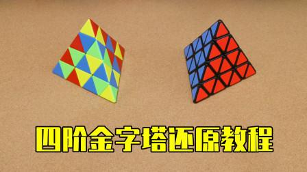 四阶金字塔魔方(四层金字塔)还原教程