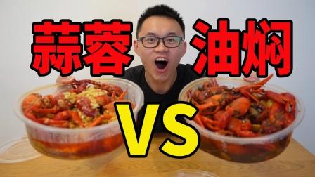 400元买两份小龙虾,哪个味道最好吃呢?