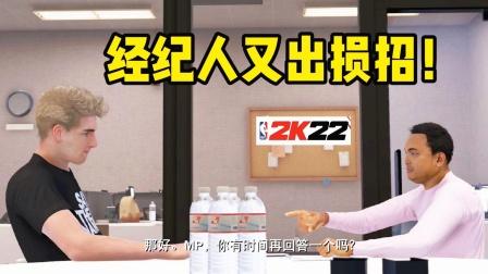【布鲁】NBA2K22生涯模式:搅屎棍!经纪人挑拨反抗教练!