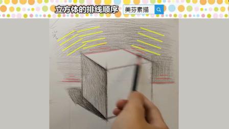 立方体如何排线?两步轻松掌握!素描入门正方体排线顺序