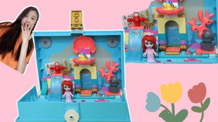 迪士尼公主:拯救美人鱼公主的家