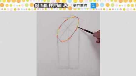 怎样画斜面圆柱?斜面圆柱的起形方法,素描入门几何体画法教程