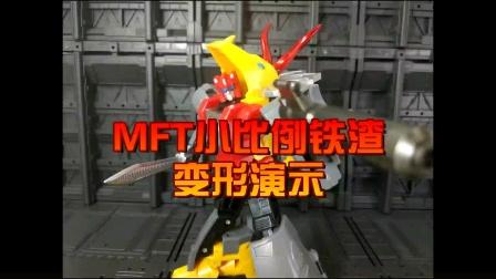 MFT铁渣变形演示