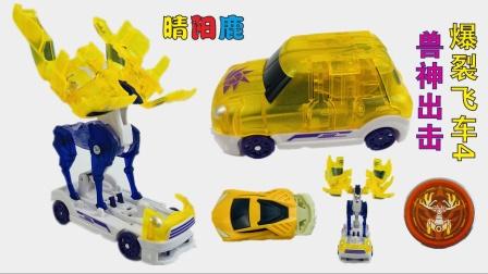 爆裂飞车4兽神合体空翻变形玩具,猛兽系列晴阳鹿开箱!