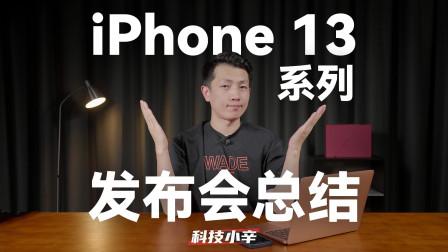 iPhone 13 系列发布会简单总结:王守义说了算吗?(字幕版)