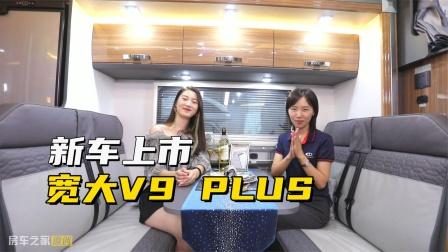 宽大V9 PLUS房车,优雅高端布局独特!葛总梦梦联袂为您介