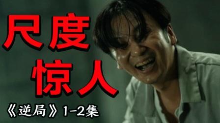 孕妇杀手,连环分尸,这部最新华语剧可惜内地看不到!《逆局》