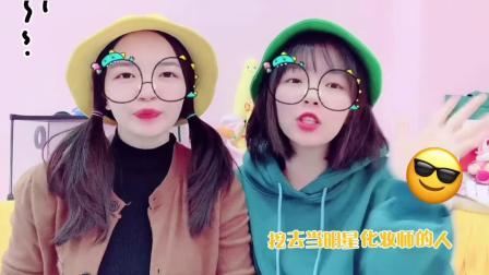 姐妹化妆大PK可爱女孩VS古风仙女谁的更美呢?输了惩罚吃辣椒