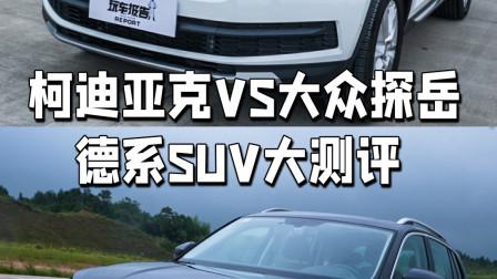 精彩提前看:德系SUV对决,柯迪亚克和探岳,空间表现谁更强?