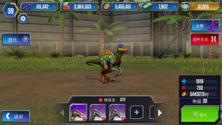 侏罗纪世界:30级棘盗龙VS39级中棘冠龙,谁会获胜呢?