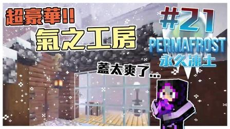 气之工房比我家气派【Minecraft生存】永久冻土#21