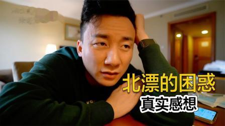 大家为什么选择在北京生活?我来了北京之后的困惑以及我的选择