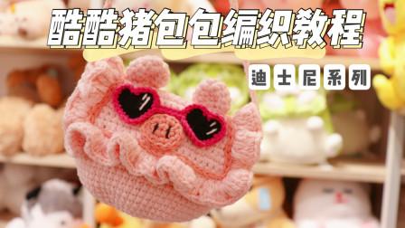 第74集【咪萌手作】酷酷猪包包迪士尼手工毛线编织钩针教程
