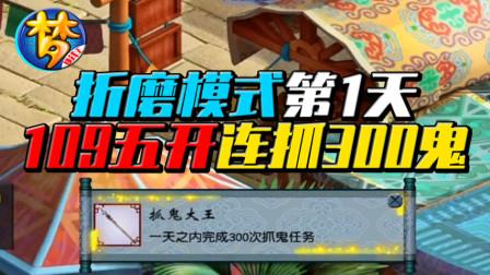 梦幻西游:折磨模式第一天!109效率五开连抓300鬼要多久?