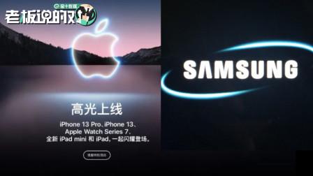 三星嘲讽iPhone13:120Hz高刷我们早用上了!网友纷纷站队苹果