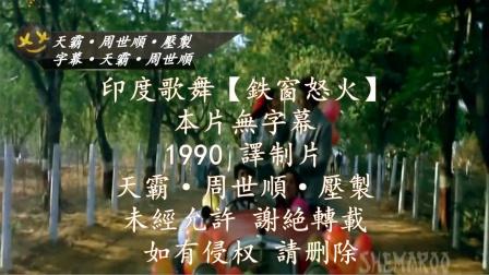 印度歌舞【鉄窗怒火】 Ghayal 1990 譯制片 印度語(無字幕)