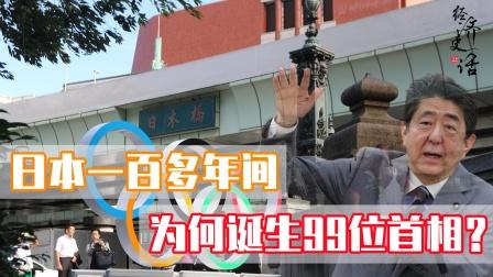 日本为何一百多年间出现了99位首相?安倍晋三会第三次出山么?