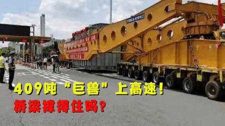 """409吨""""巨兽""""上湖南高速!交警全程护航"""