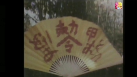 前亚视1984年剧集《神相李布衣》片头主题歌。主唱:张君培