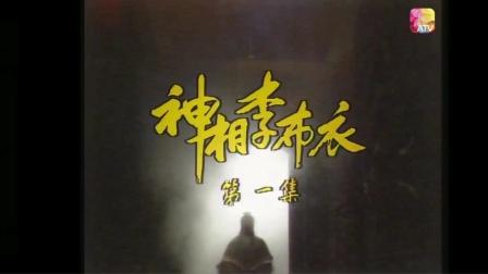 前亚视1984年剧集《神相李布衣》片尾