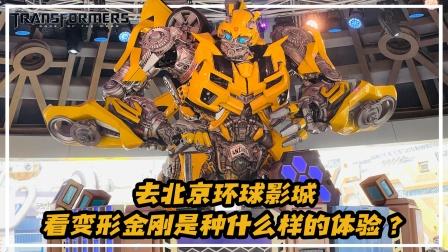 去北京环球影城看变形金刚是种什么样的体验?【涛哥测评】
