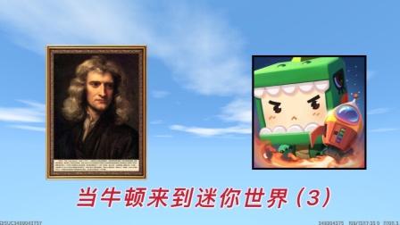 迷你世界:假如牛顿来到迷你世界(3),吃平底锅能提高移动速度