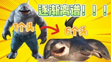从1个头到6个头,鲨鱼开始逐渐离谱