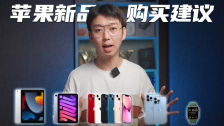 苹果新品购买建议:iPhone 13香?不,13 Pro香!
