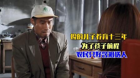 陈凯歌的电影,豆瓣评分7.9,却因为没有小鲜肉被埋没了