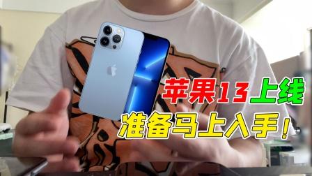 iphone13即将开售,我决定第一时间入手一部13pro!