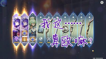 【蓝月解说】原神 0氪金 101 2.0版本 稻妻篇SP13【我这算欧嘛?】