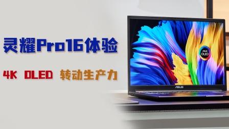 华硕灵耀Pro16评测:4K OLED大屏,转动真正生产力