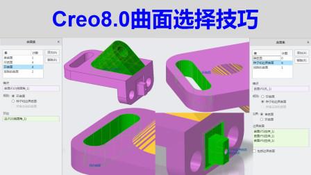 Creo8.0实用技术视频教程:曲面选择技巧