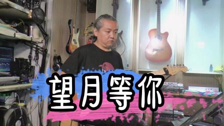 中秋节到来之际写一首吉他曲《望月等你》,送给远离家乡的游子