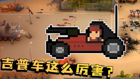 越野车在战场有多强?竟化身肉盾,掩护敌方狙击手打爆大蜀基地!