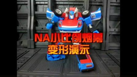 NA烟幕,汽车人战士,变形为达特桑ZX280拉力赛车。