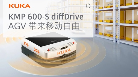 自由移动:KUKA 的 KMP 600-S diff. Drive 产品为工厂内部物流开辟了新途径