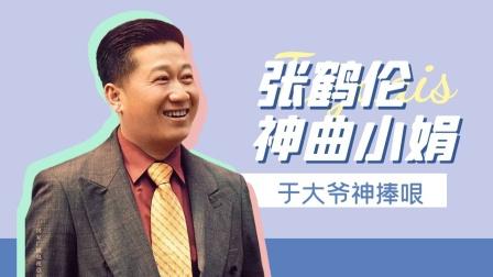 启航:张鹤伦演唱小娟,于大爷神捧哏