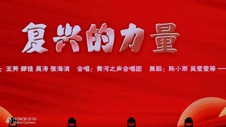 大型歌舞《复兴的力量》领唱:王芳  郝佳  吴涛  张海滨  合唱:东营市黄河之声合唱团 舞蹈:陈小雨 吴莹莹 等     (谷九展录制)