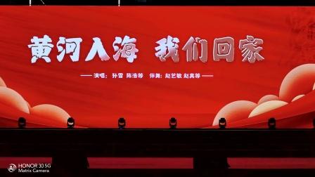 四重唱《黄河入海 我们回家》演唱:孙雪  陈浩  等 伴舞:赵艺敬 赵真  等     (谷九展录制)