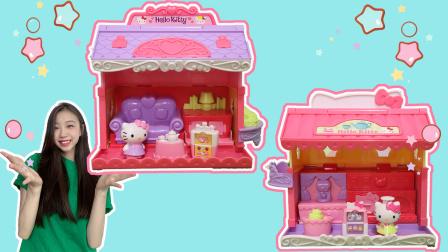 HelloKitty凯蒂猫:神奇翻转小屋玩具分享