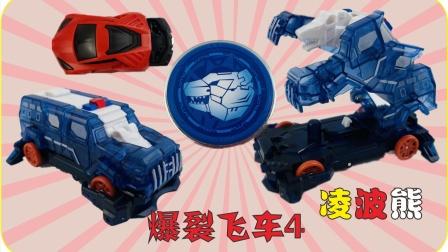 爆裂飞车4兽神出击玩具车,变形空翻小汽车凌波熊玩具开箱!