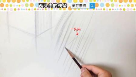 3步让你的排线,做到两头尖!素描入门线条练习技巧