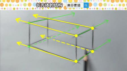 长方体结构素描画法,超实用的长方体技巧,素描入门两点透视