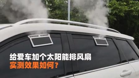 给爱车加个太阳能排风扇 ,实测效果如何?