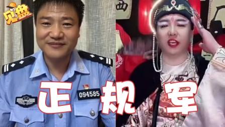 【见盘】165:西厂厂花大战魔法少女,警官老陈的艺术人生